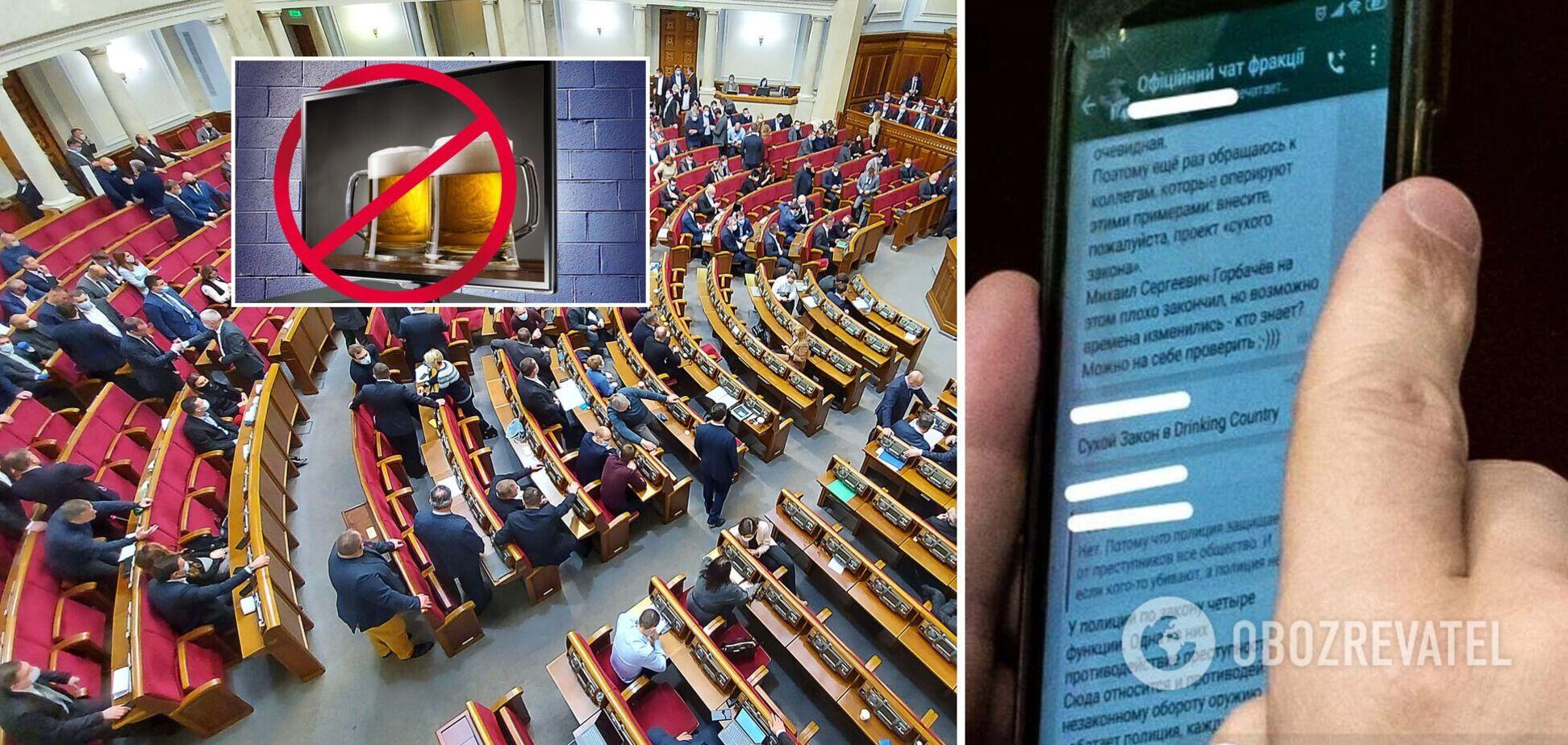 'Слуги' в чате предложили ввести сухой закон в Украине. Фото