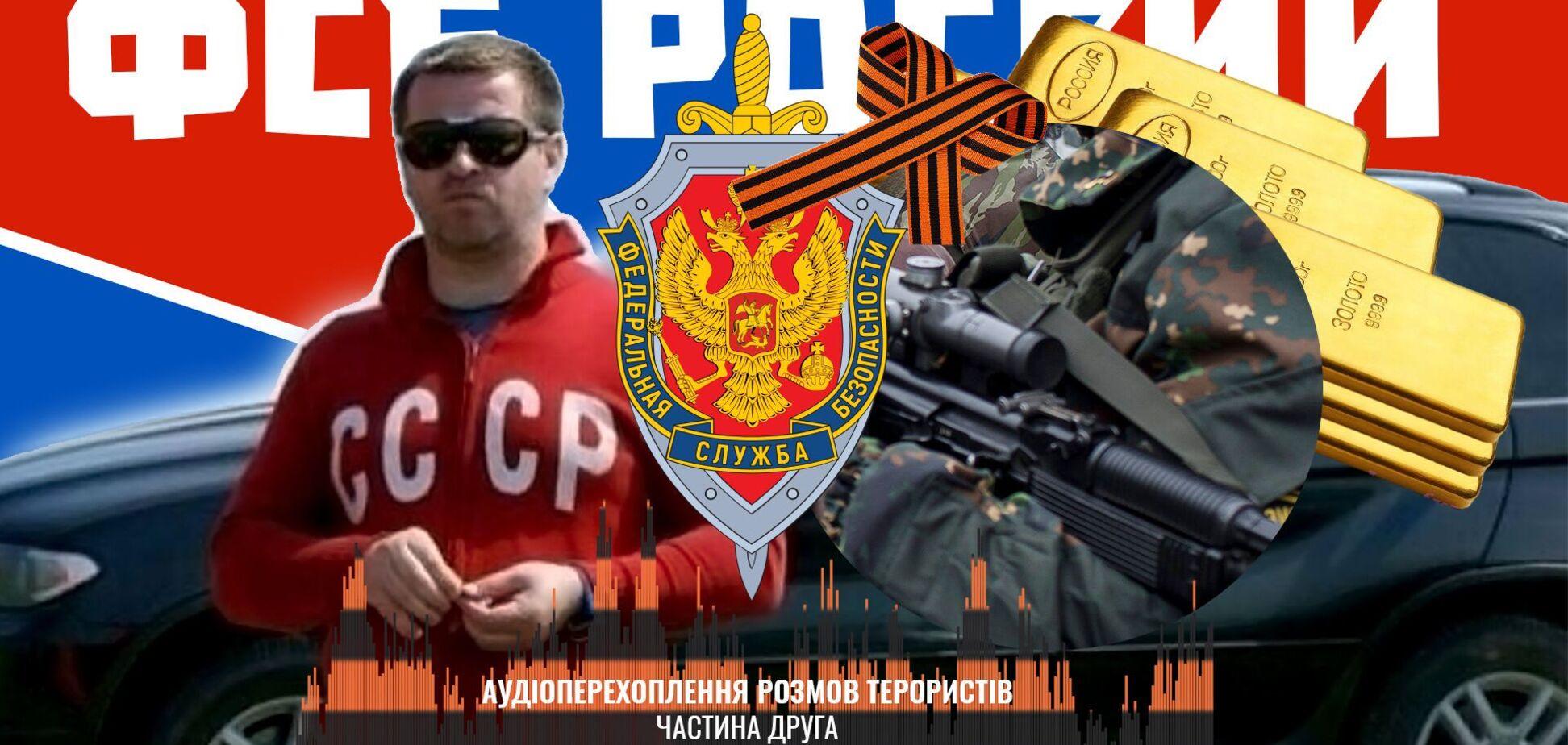 Аудиоперехват разговоров боевиков 'ДНР'. Активы 'Ленина' (18+)