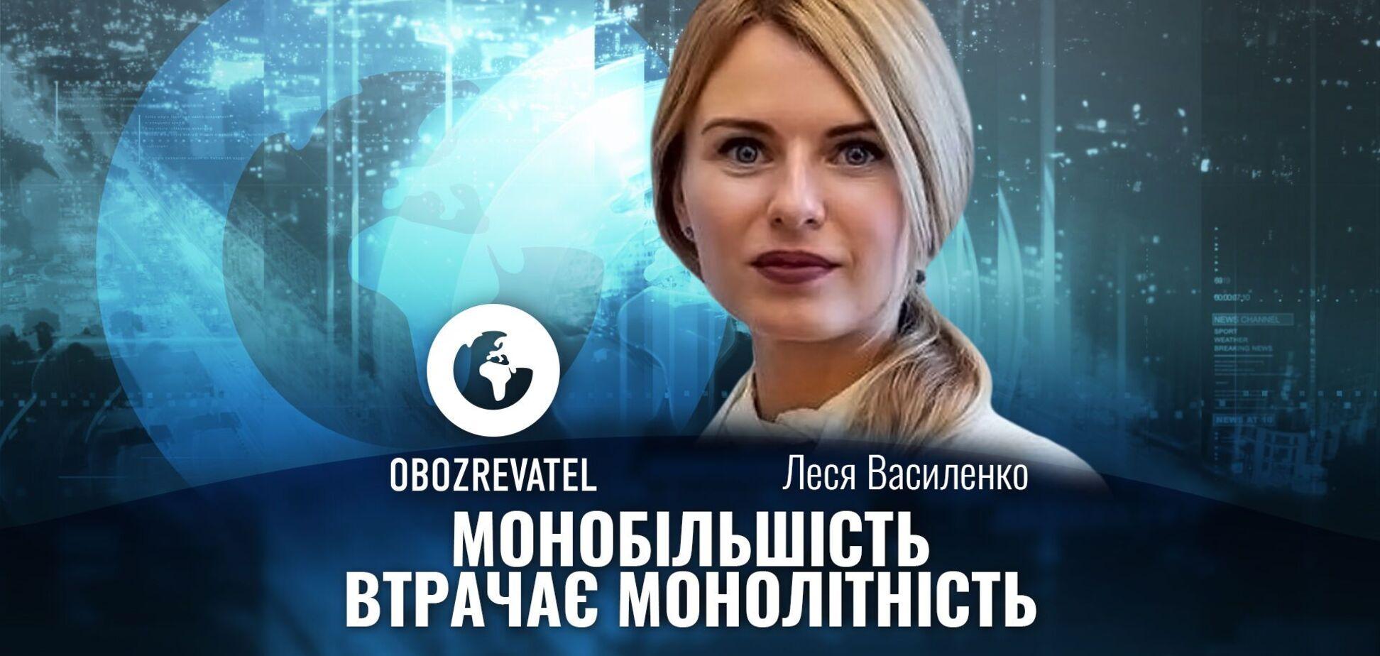 Нардеп Василенко: монобольшинство теряет монолитность
