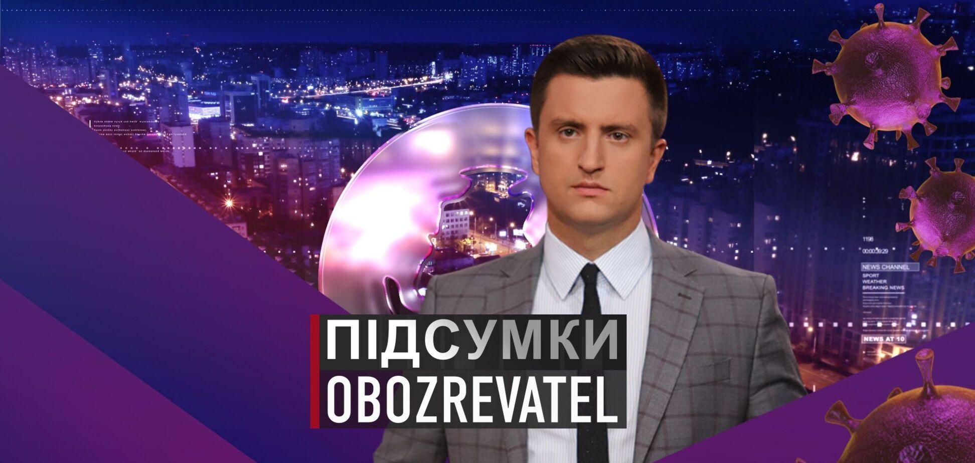 Итоги дня с Вадимом Колодийчуком. Пятница, 4 февраля