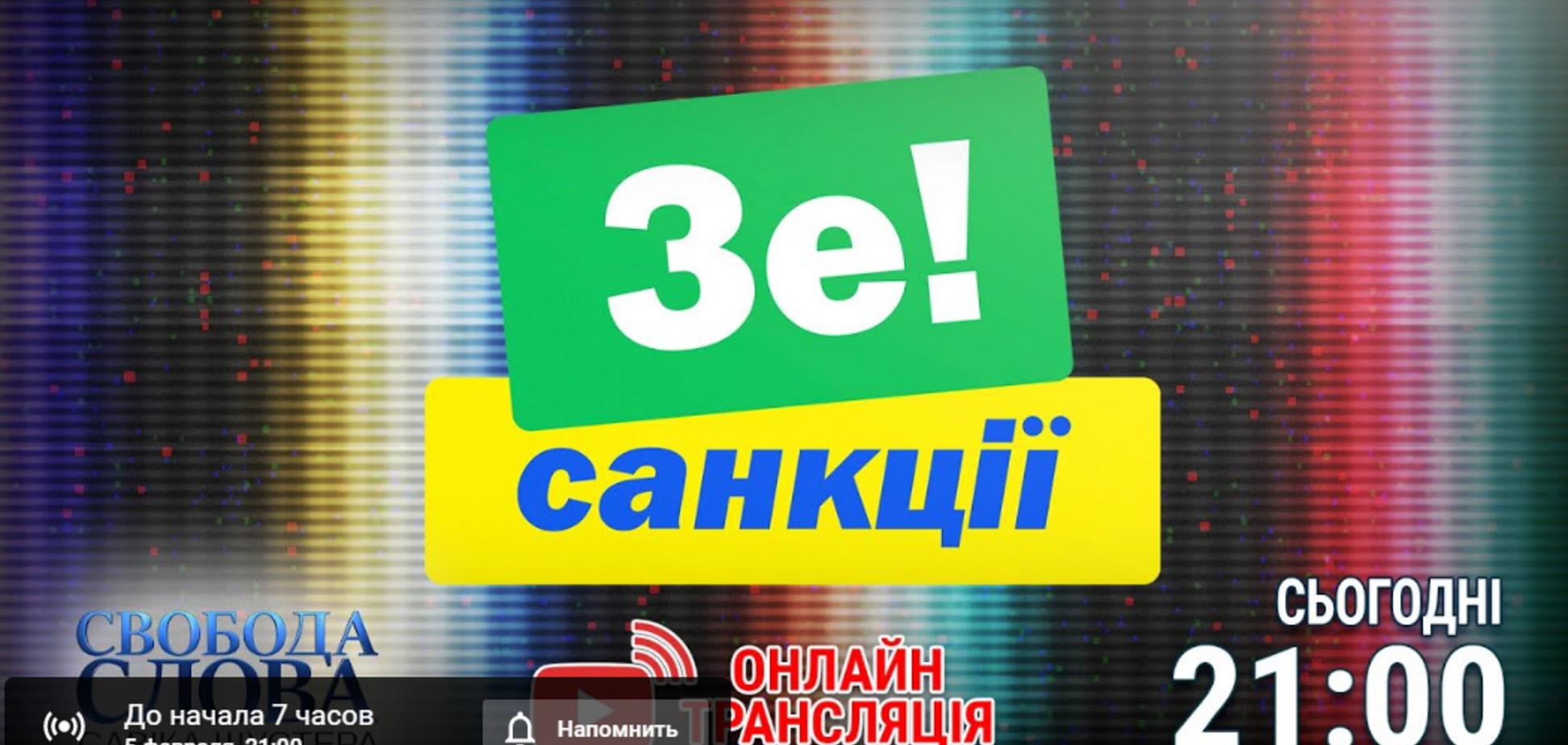 В 'Свободе слова Савика Шустера' обсудят закрытие каналов Медведчука