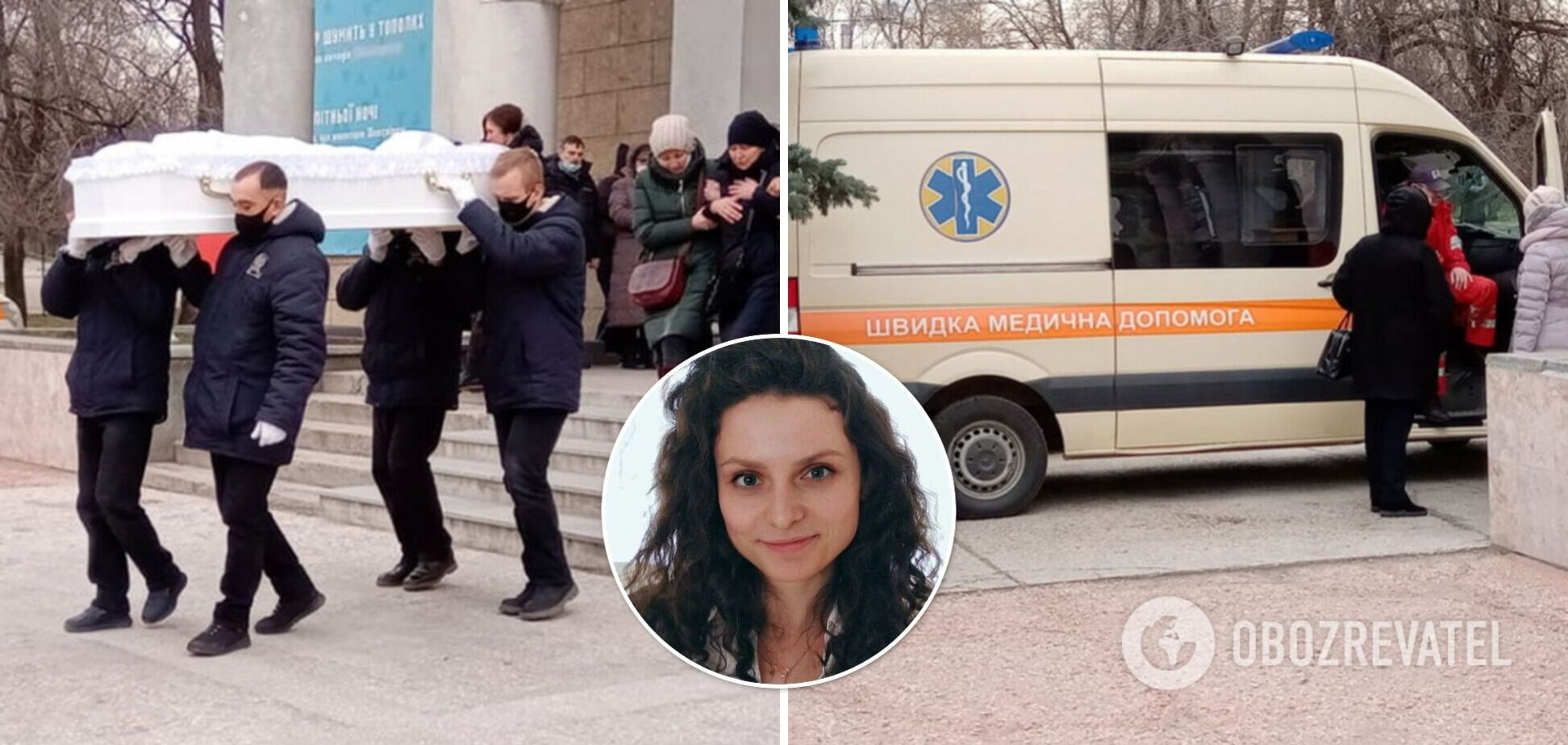 У Запоріжжі попрощалися з лікаркою, яка героїчно загинула в пожежі. Фото