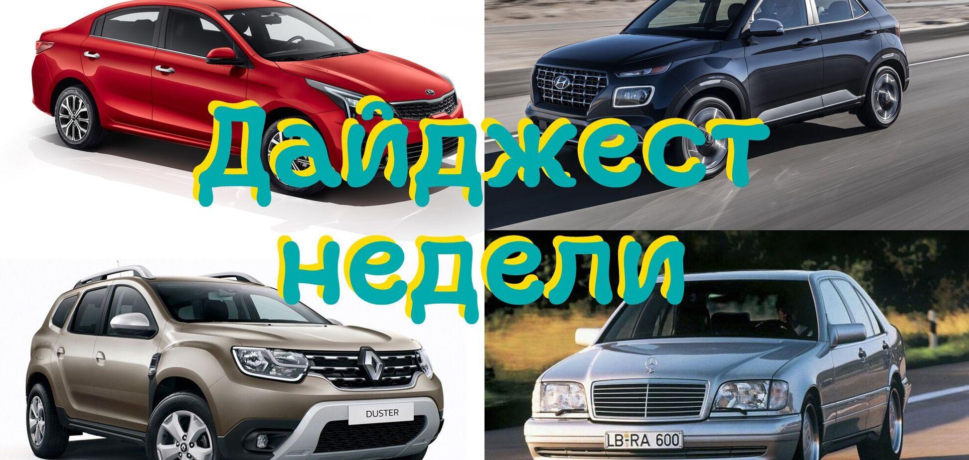 Kia від ЗАЗу, штрафи за відсутність страховки, зростання цін: головне за тиждень
