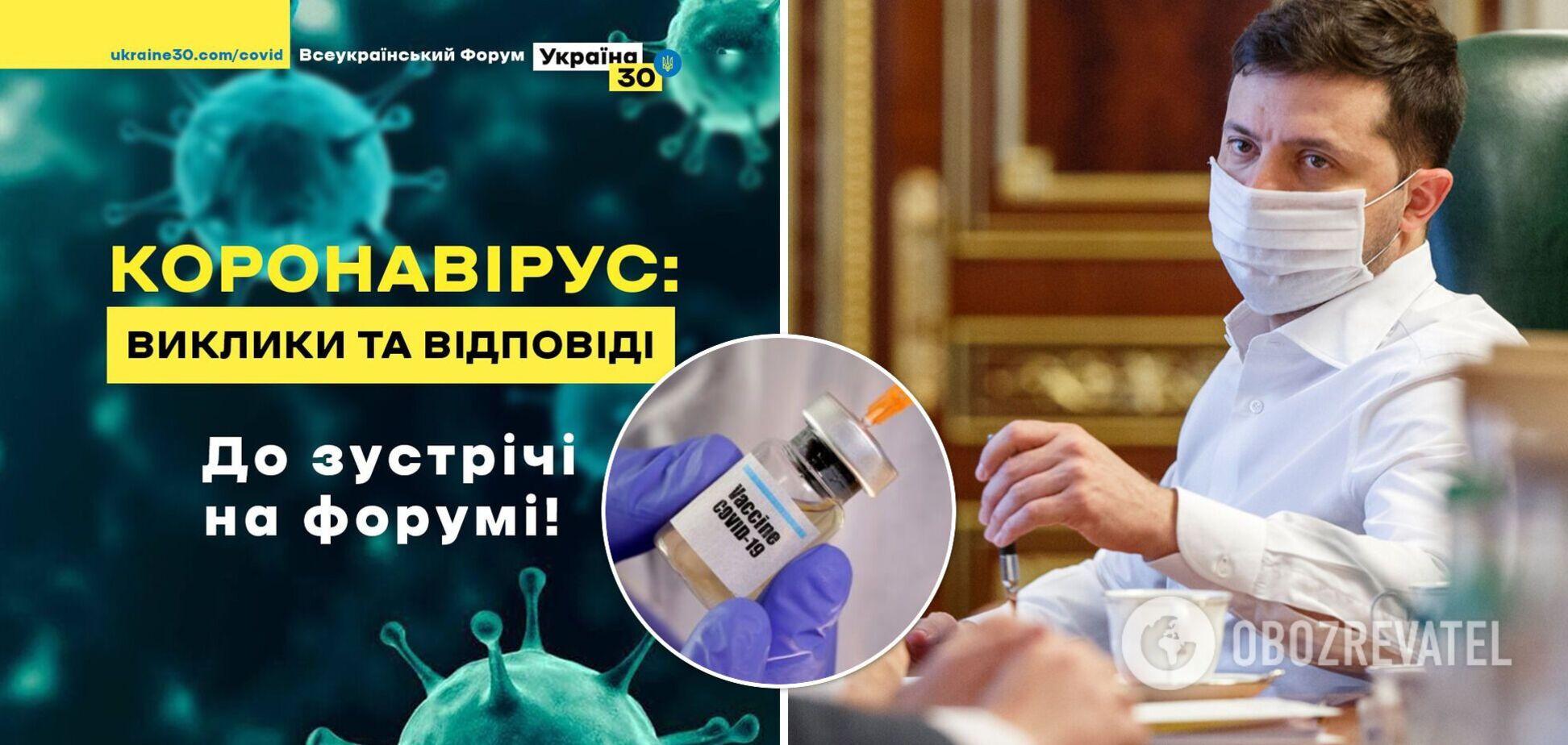 В Украине начался форум о COVID-19: выступит Зеленский и глава ВОЗ. Онлайн-трансляция