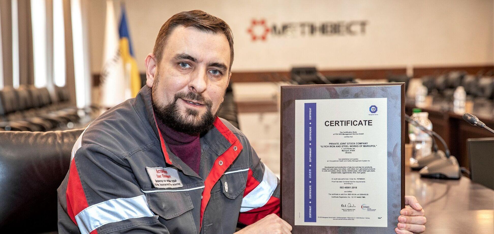 Меткомбинат Ильича Метинвеста получил сертификат по безопасности и охране труда