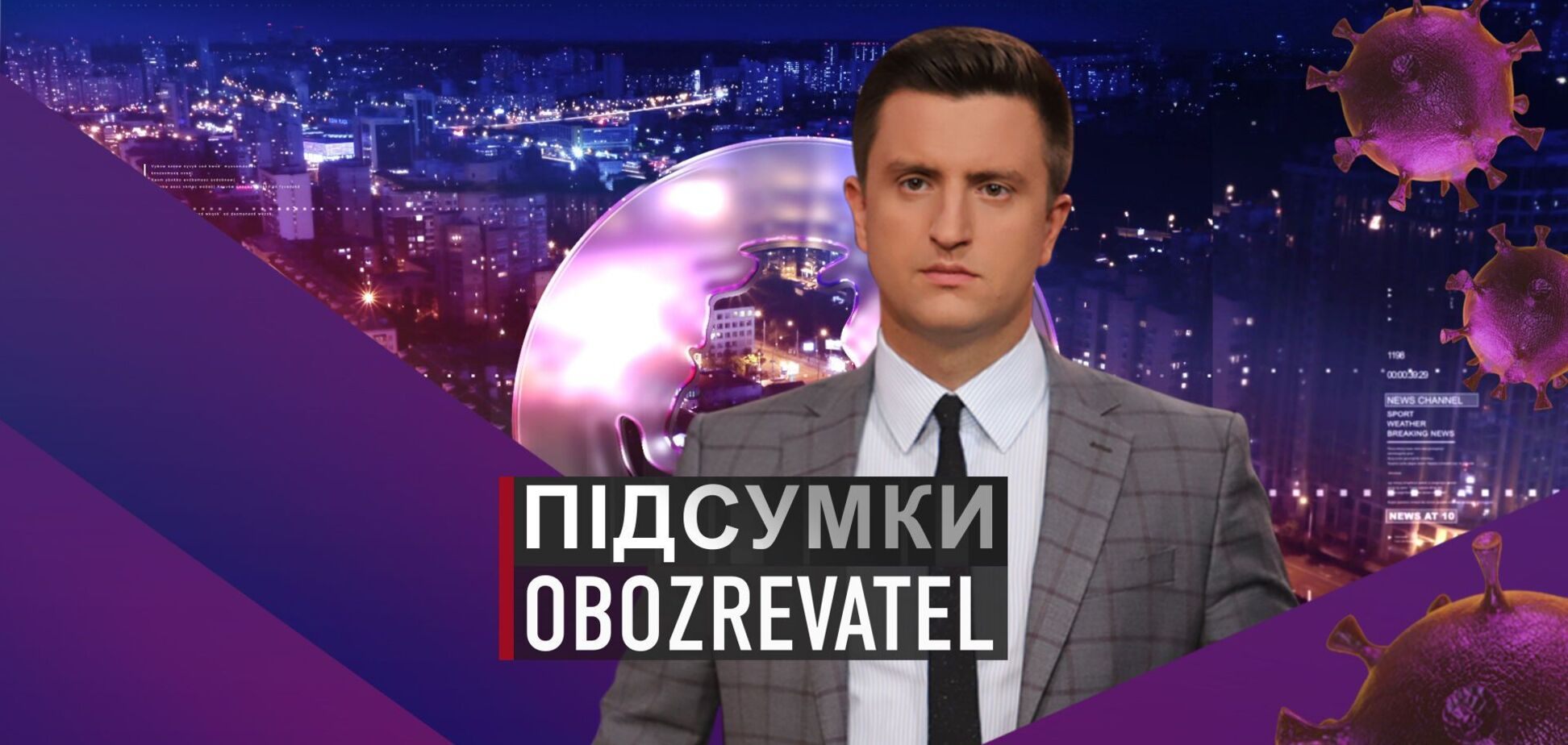 Итоги дня с Вадимом Колодийчуком. Понедельник, 8 февраля