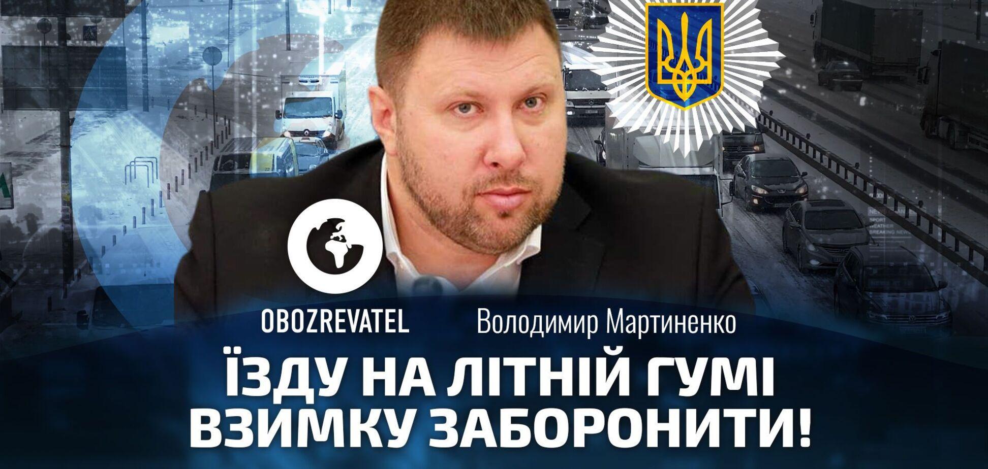 Советник главы МВД Мартыненко: оставьте авто дома