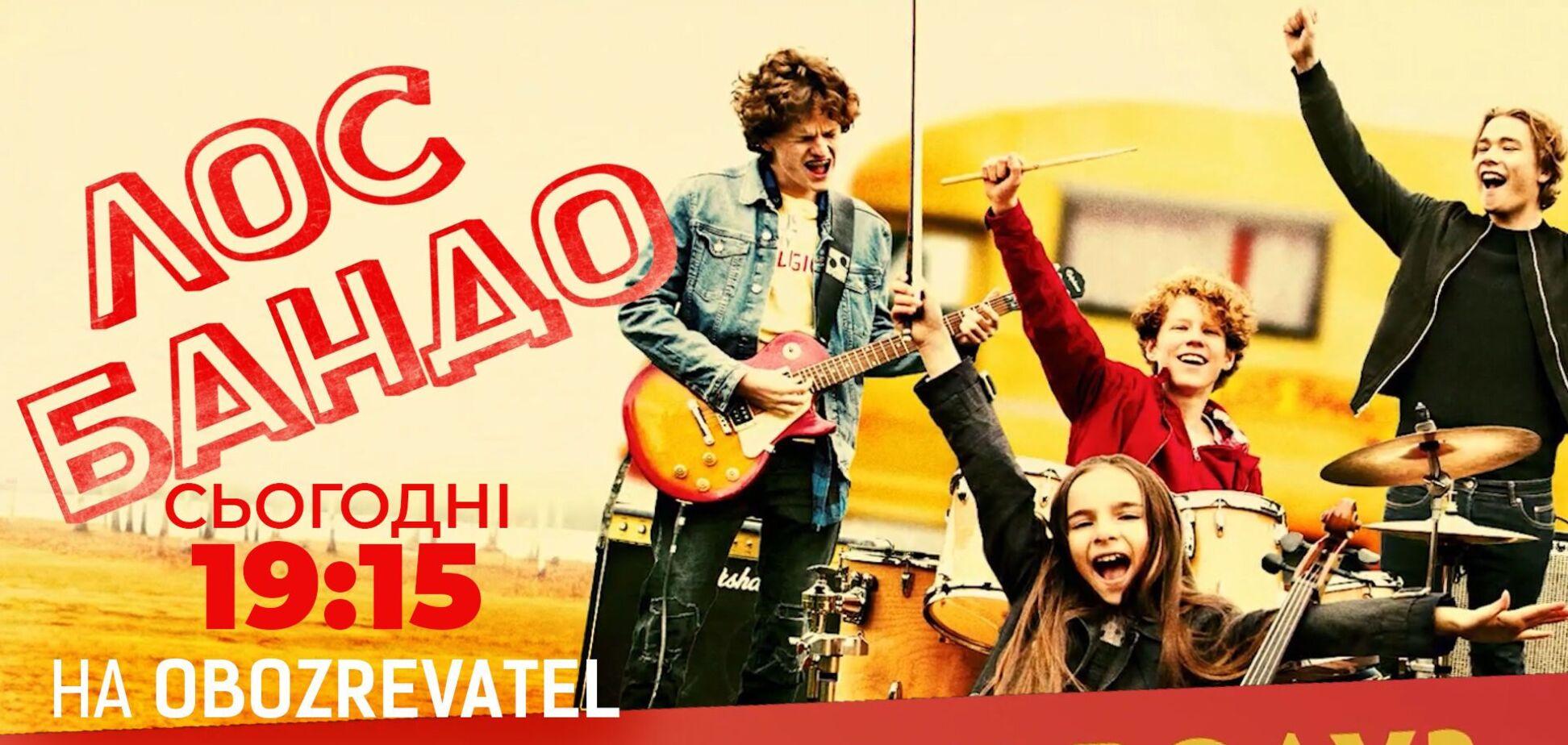 'Лос Бандо' – о 19:15 чудовий дитячий фільм на OBOZREVATEL