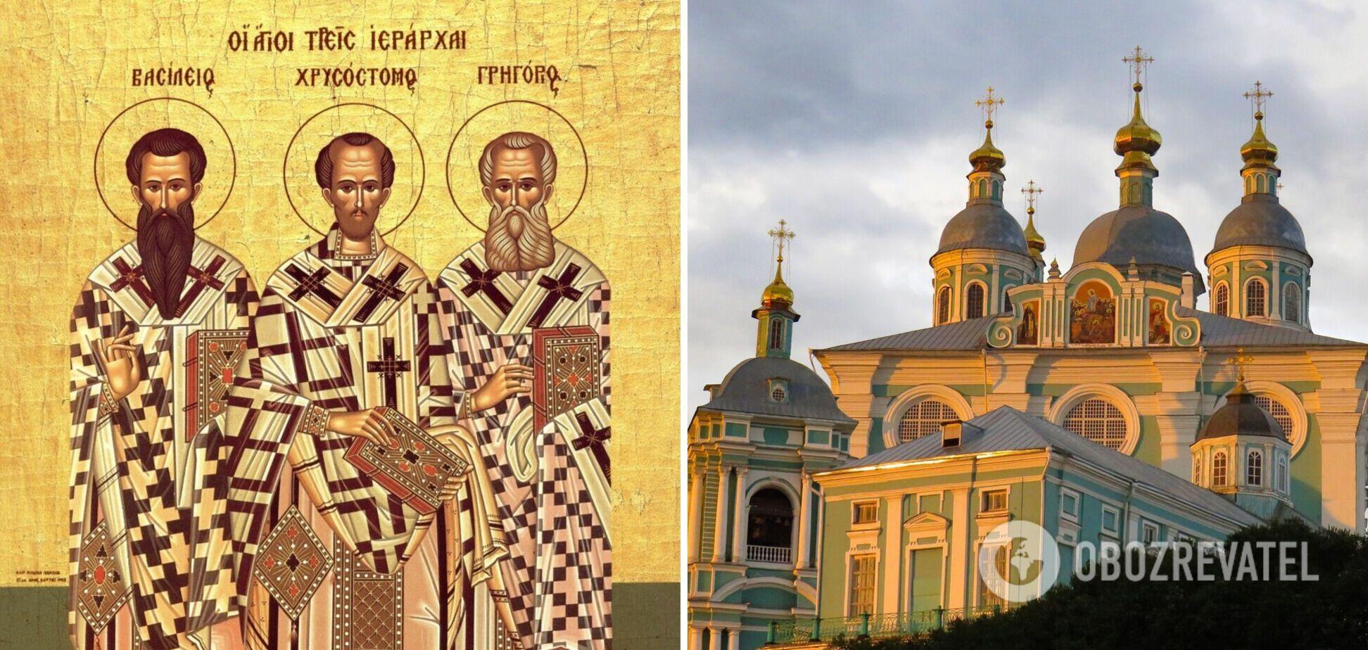 Цей день у народі відомий як Трьох святих, або Василів день