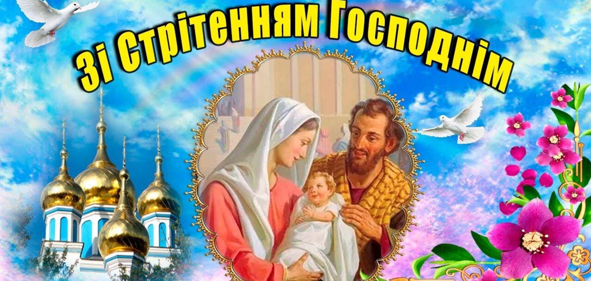Сретение Господне празднуют 15 февраля