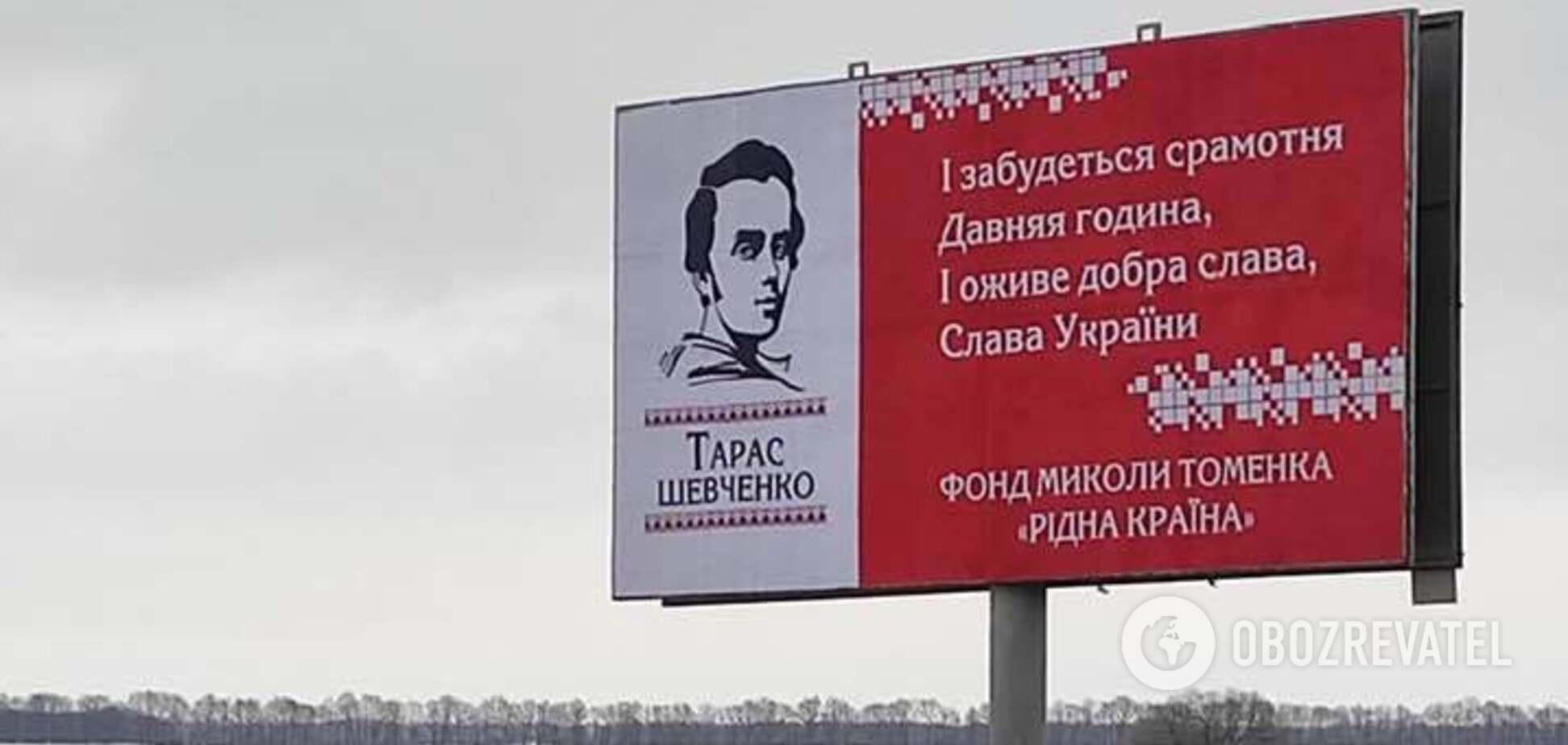 Із Шевченком та Україною в серці