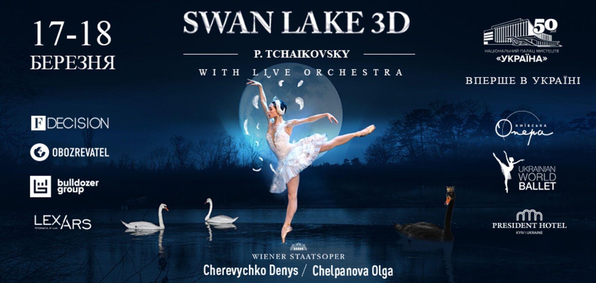 У Києві відбудеться прем'єра всесвітньо відомого балету 'Лебедине озеро' в 3D форматі