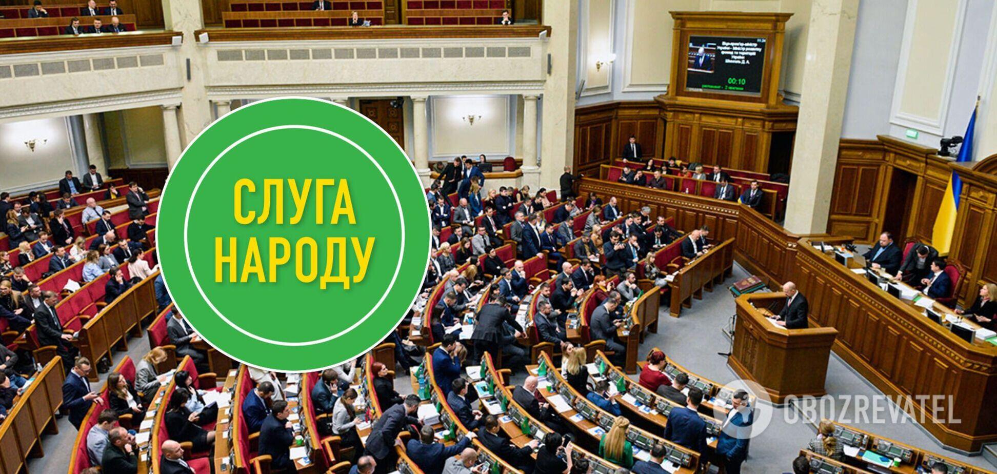 Законопроект 'слуг народа'