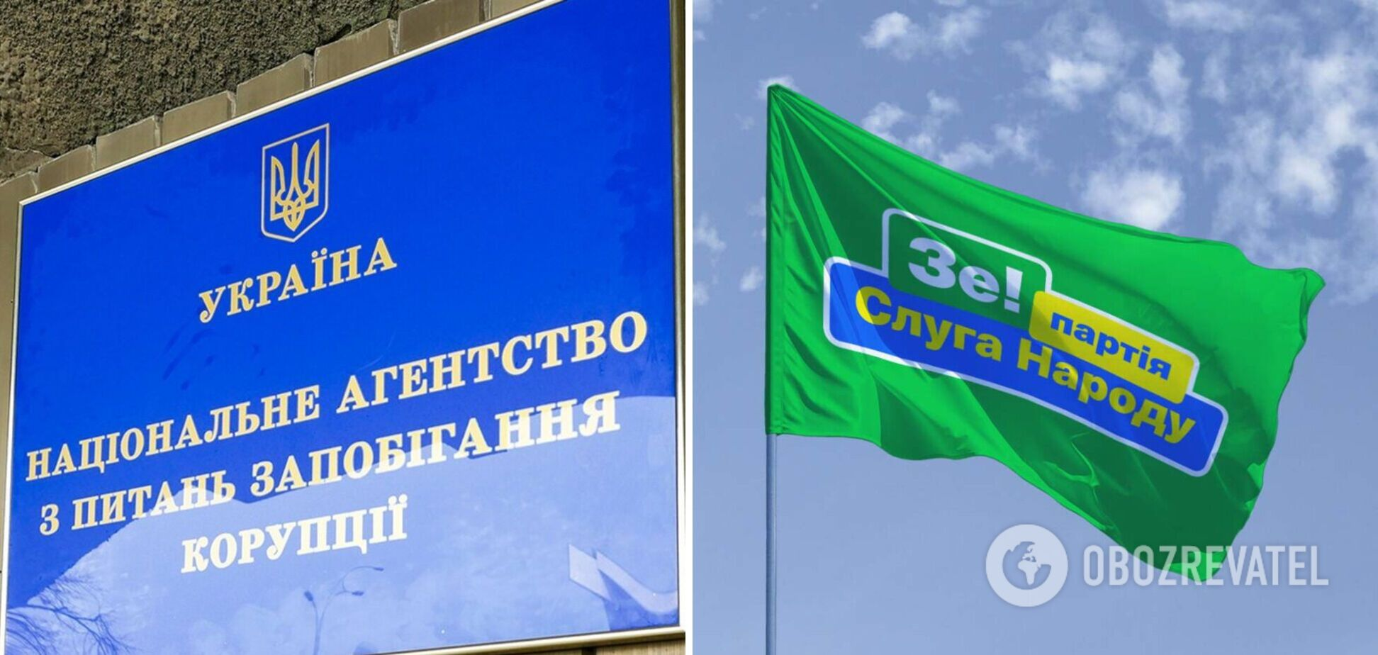 'Слуг народу' позбавили держфінансування: в НАЗК назвали причину
