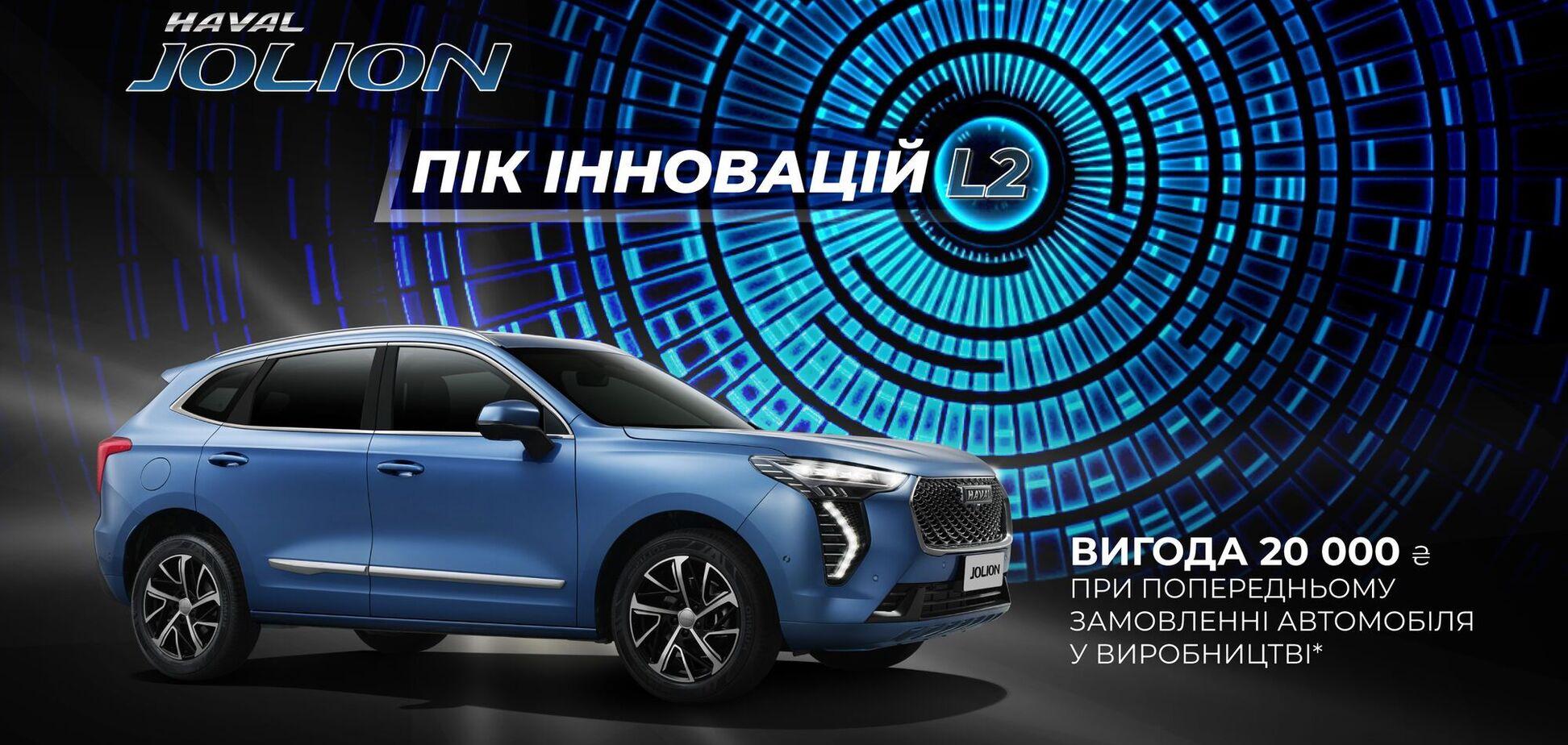 В Україні відкрили передзамовлення на кросовер Haval Jolion з вигодою 20 000 грн