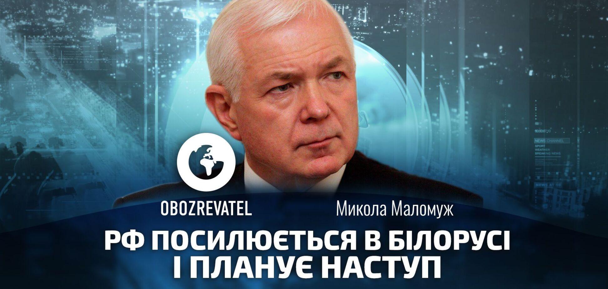 Маломуж: РФ усиливается в Беларуси и планирует наступление