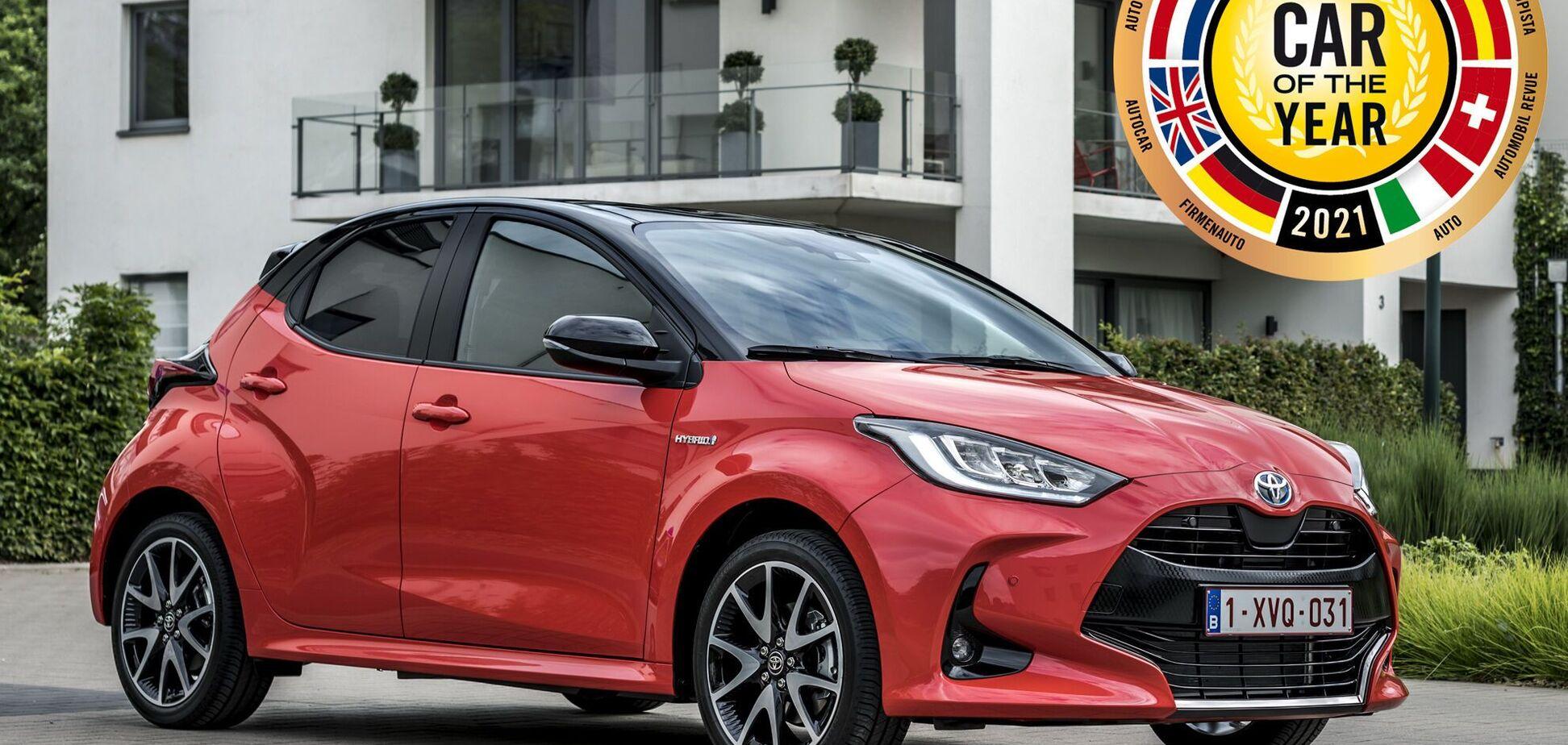 Toyota Yaris стал 'Автомобилем года 2021' в Европе