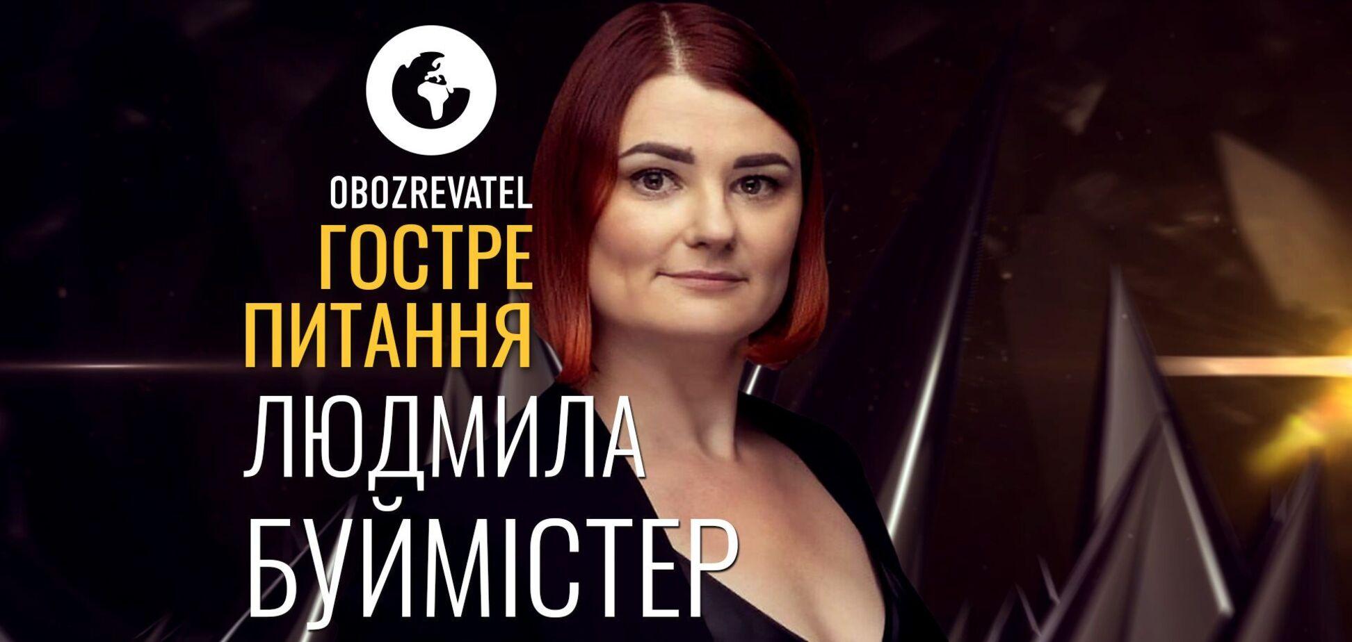Гостре питання   Людмила Буймістер