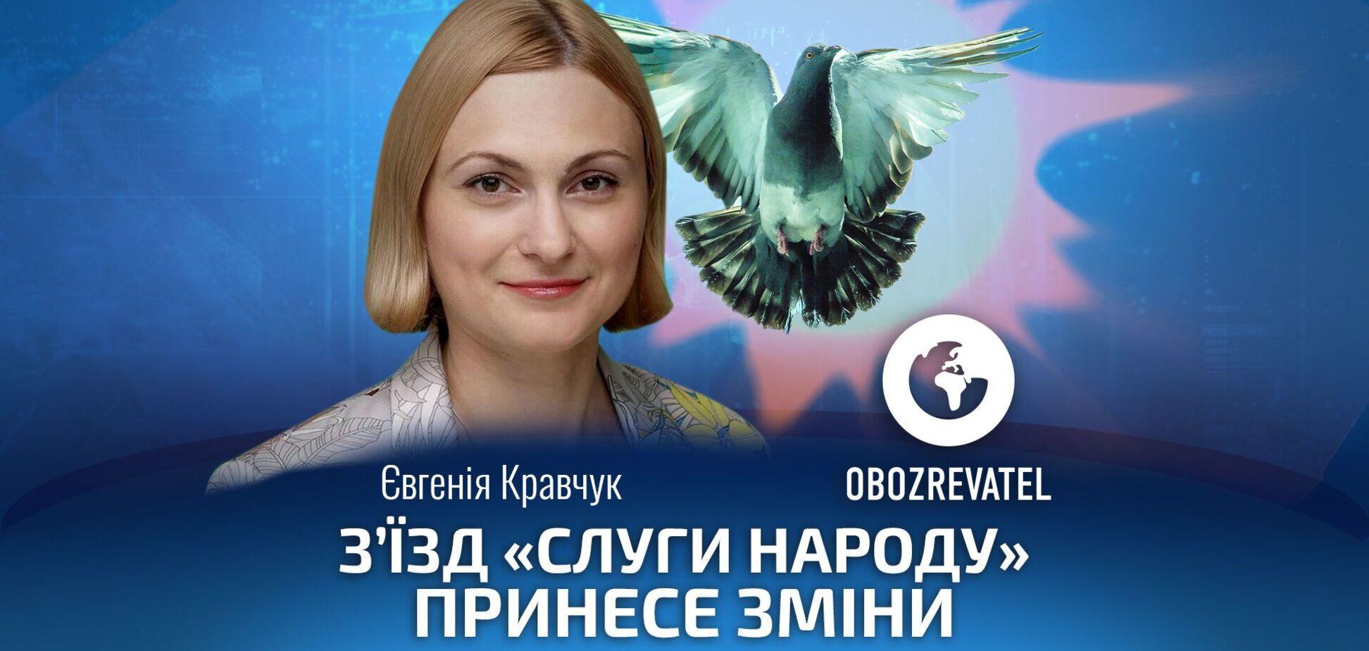 Кравчук: съезд 'Слуги народа' принесет перемены
