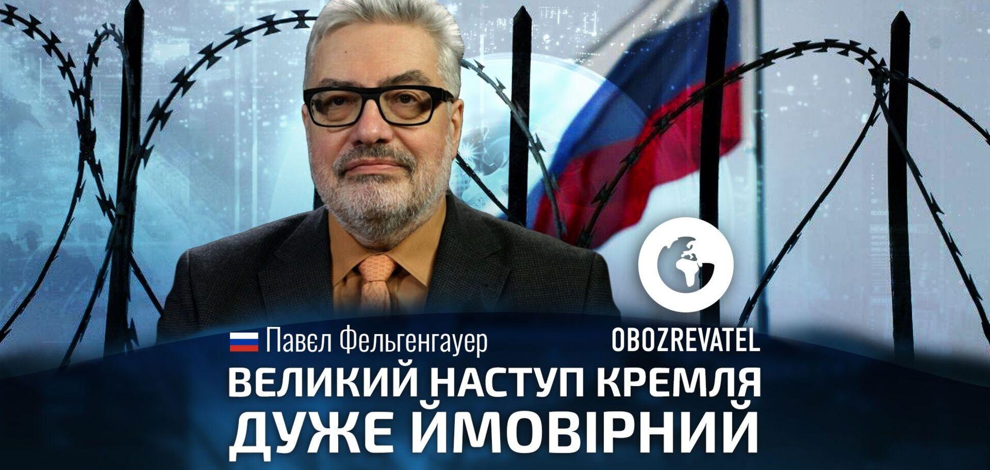 Фельгенгауер: Кремль готує велике загострення