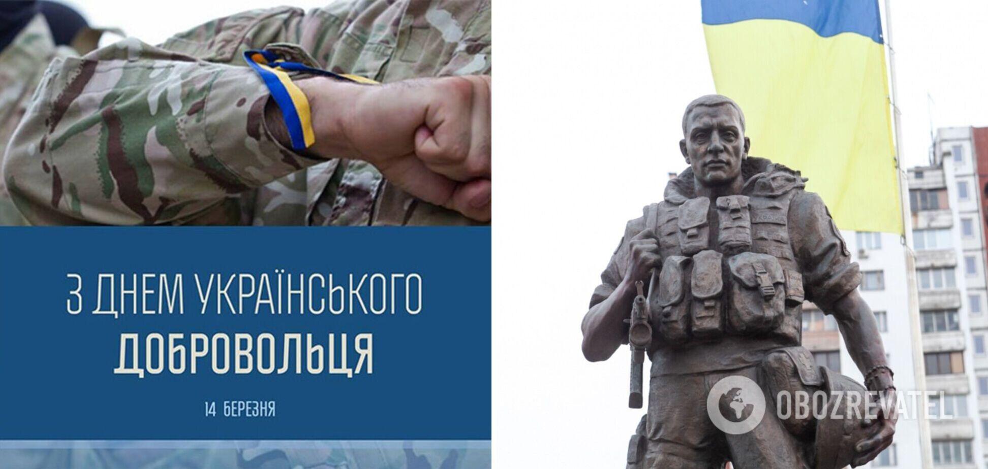 День украинского добровольца отмечается с 2017 года