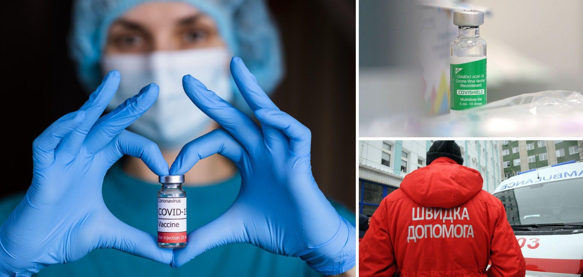 Что будет после прививки вакциной CoviShield? Врачи рассказали о своем опыте и обратились к украинцам