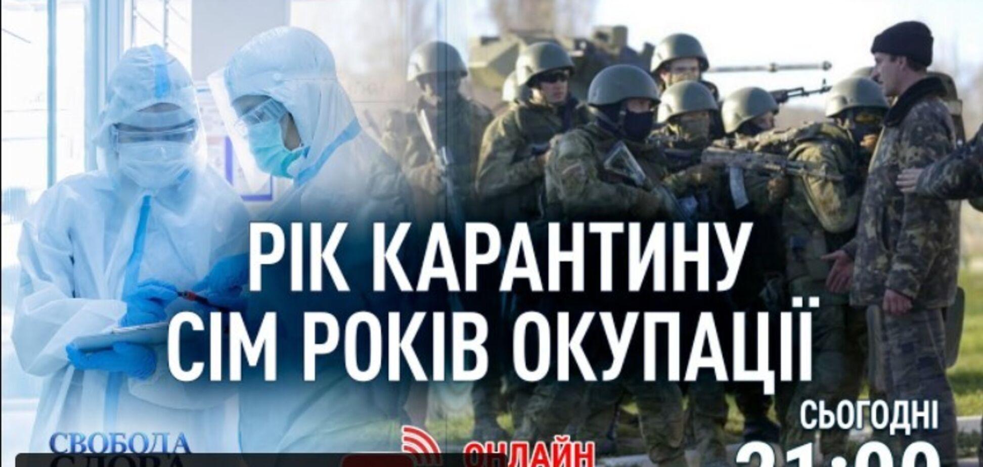 У 'Свободі слова Савіка Шустера' обговорять карантин та окупацію України