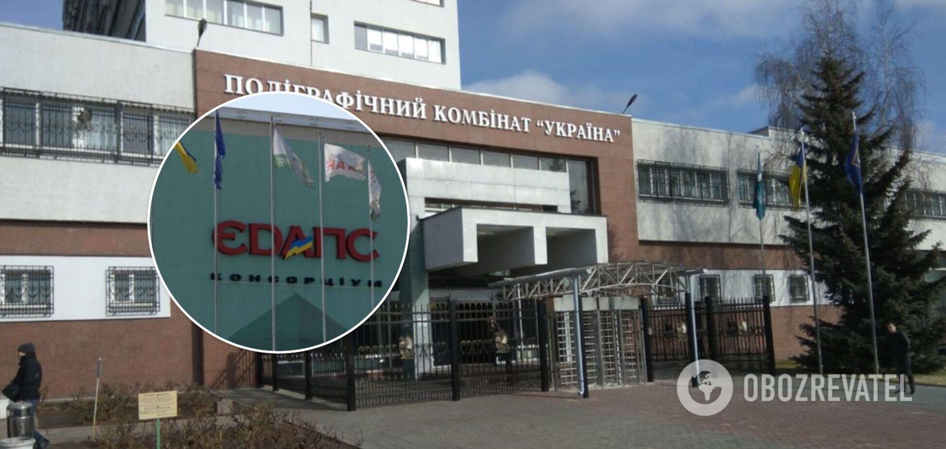 Полиграфкомбинат 'Украина' может возглавить подруга экс-топ-менеджера скандального ЕДАПСа – СМИ