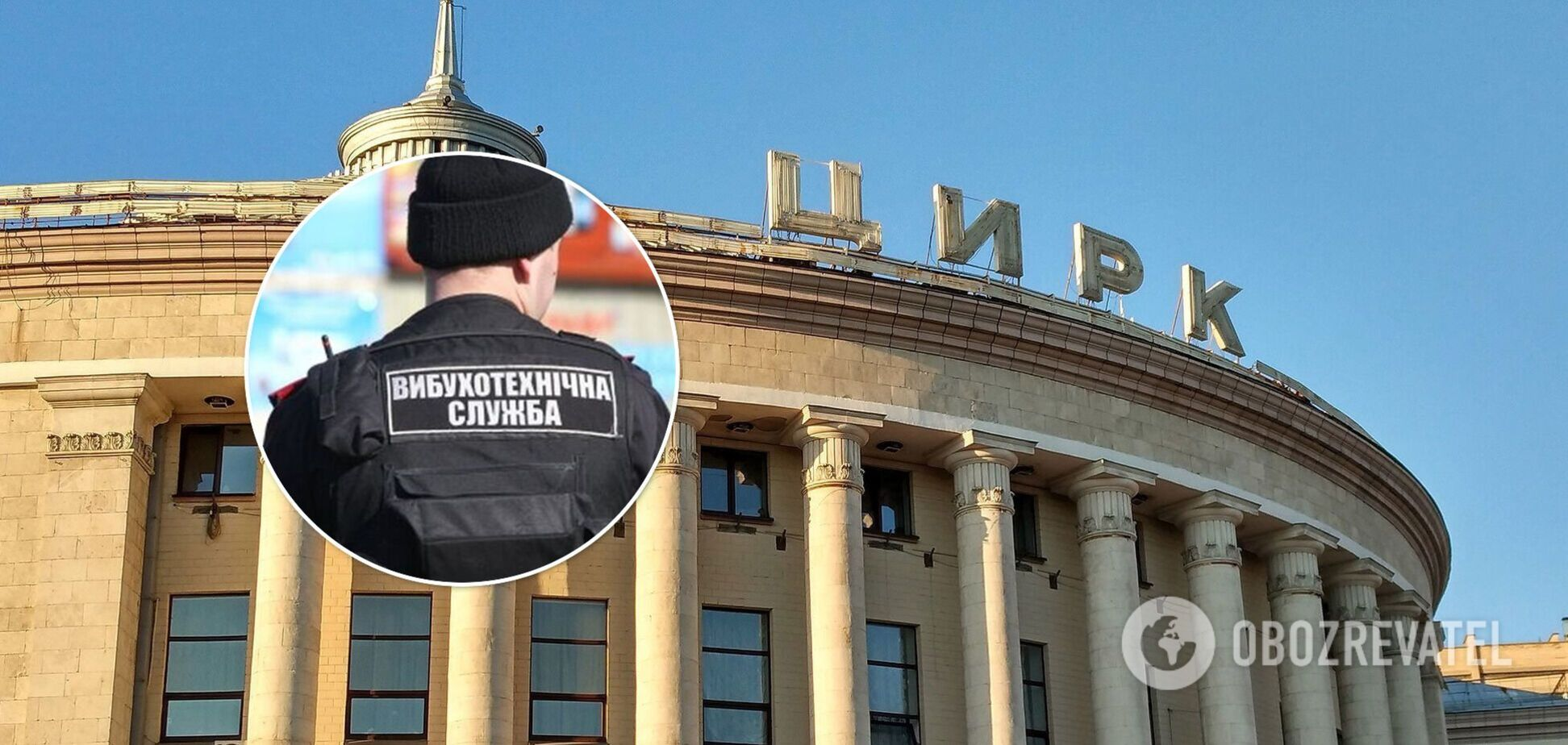 У Києві 'мінували' Національний цирк та Мінкультури: евакуювали сотні осіб