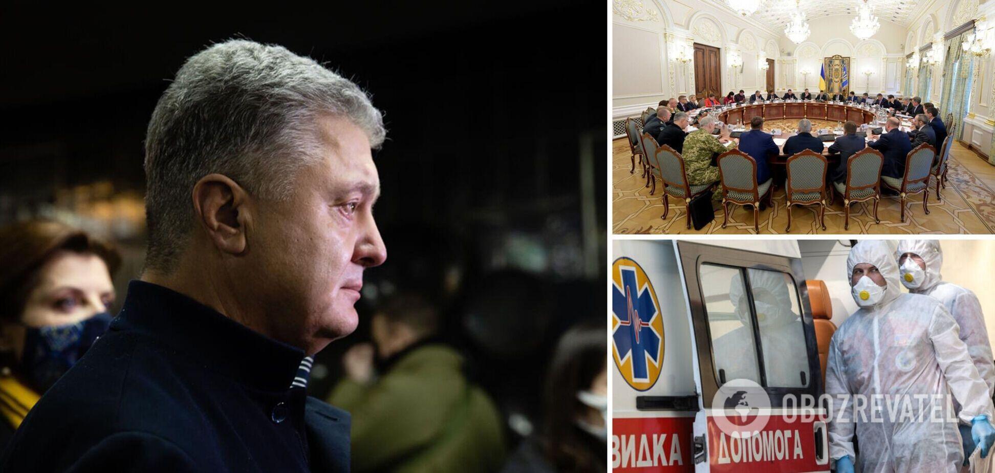 Порошенко призвал созвать СНБО и защитить украинцев от третьей волны COVID-19