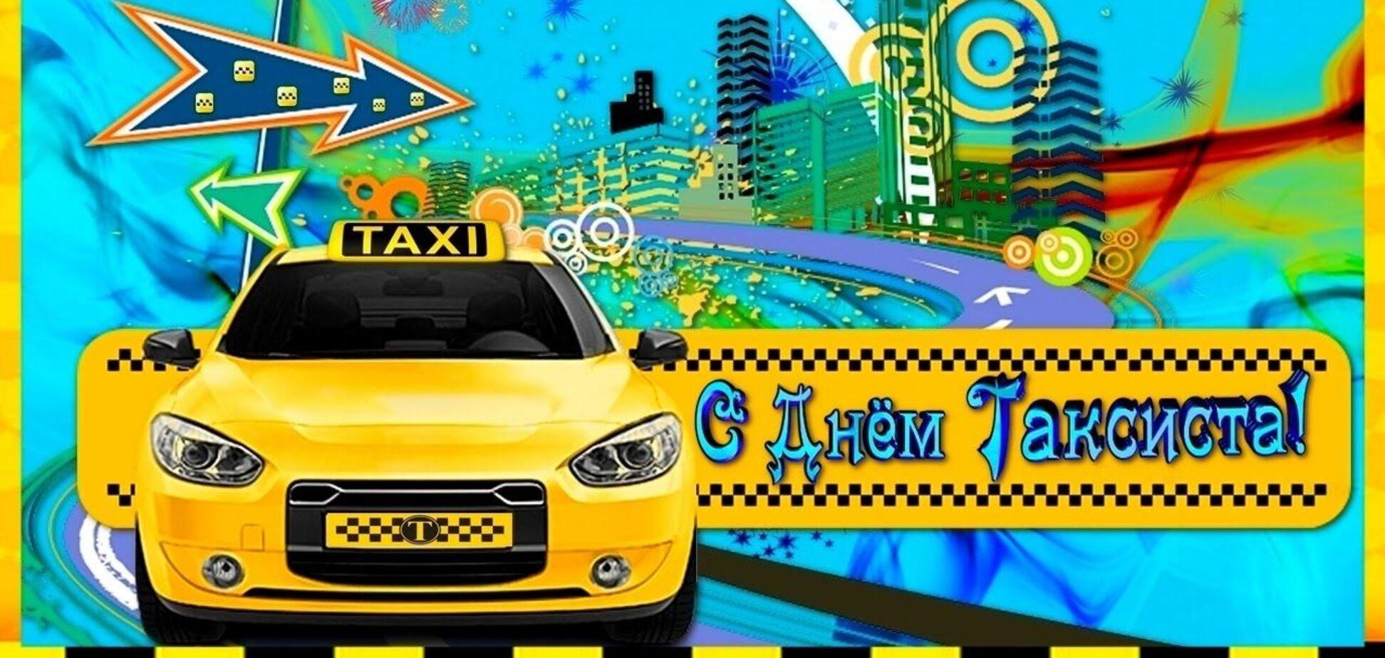 День таксиста відзначається в річницю появи кебів з лічильниками
