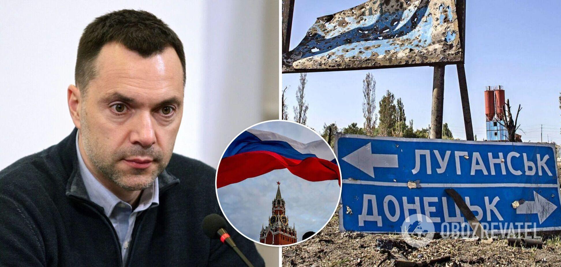 Росія відверто бреше і маніпулює щодо мирного плану для Донбасу, – Арестович