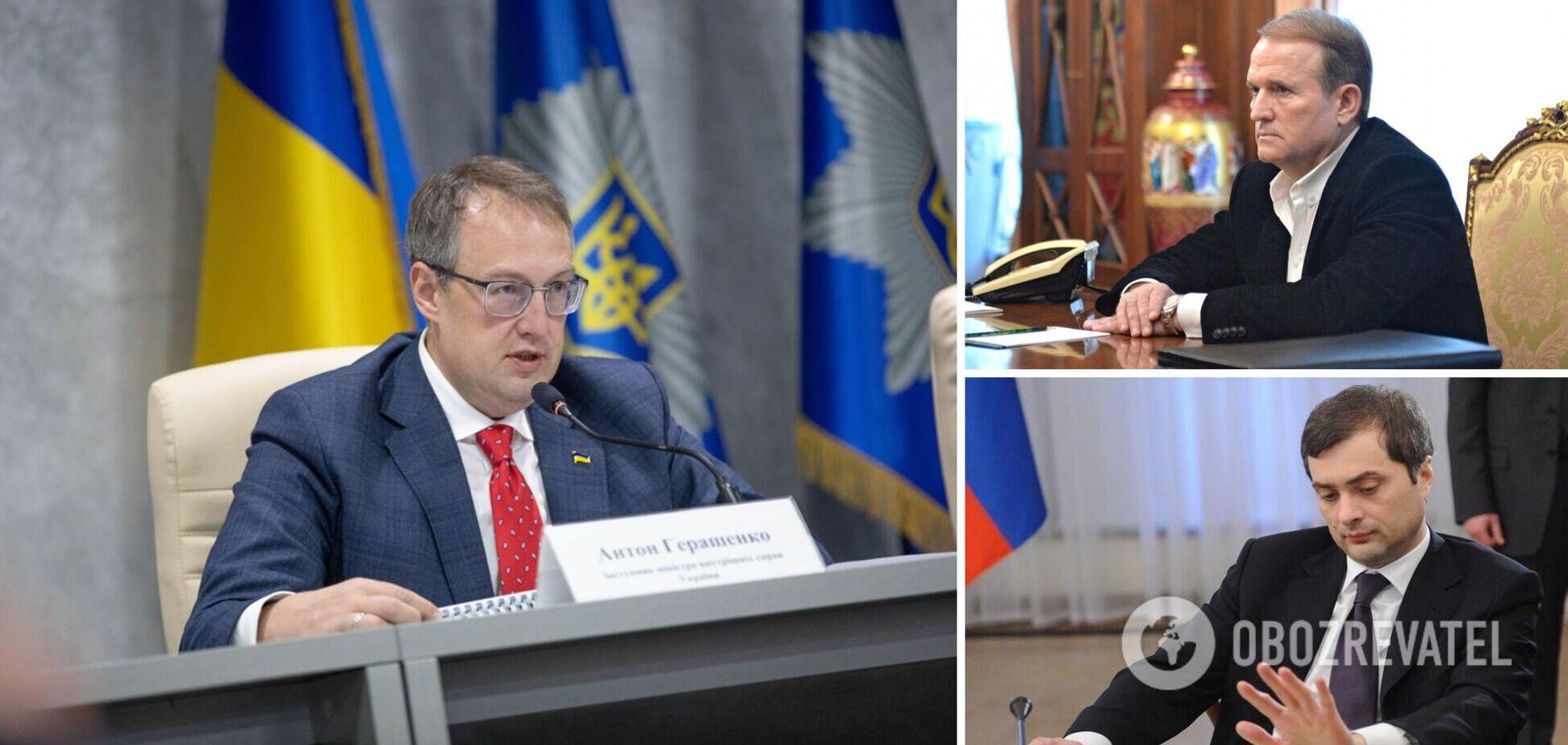 Геращенко висловився про 'плівки Медведчука-Суркова'