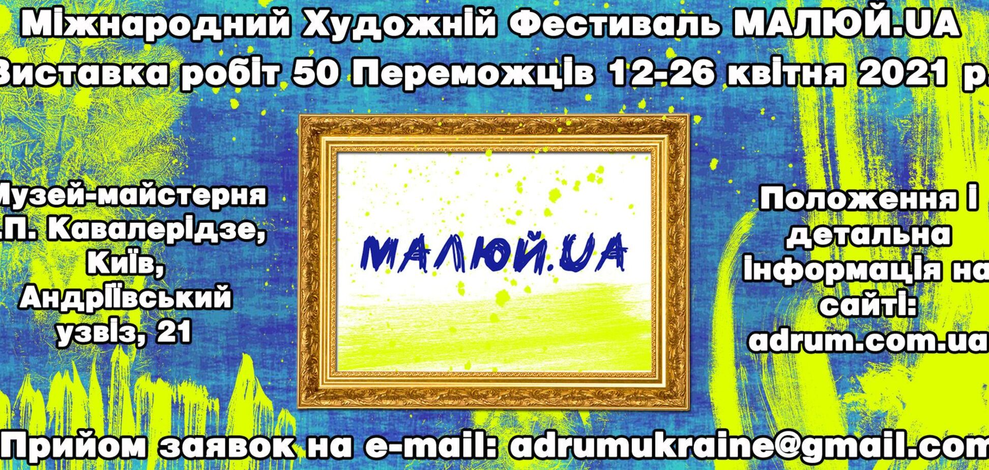 В Киеве проходит фестиваль, который собрал деятелей искусства с 12 стран 4 континентов мира