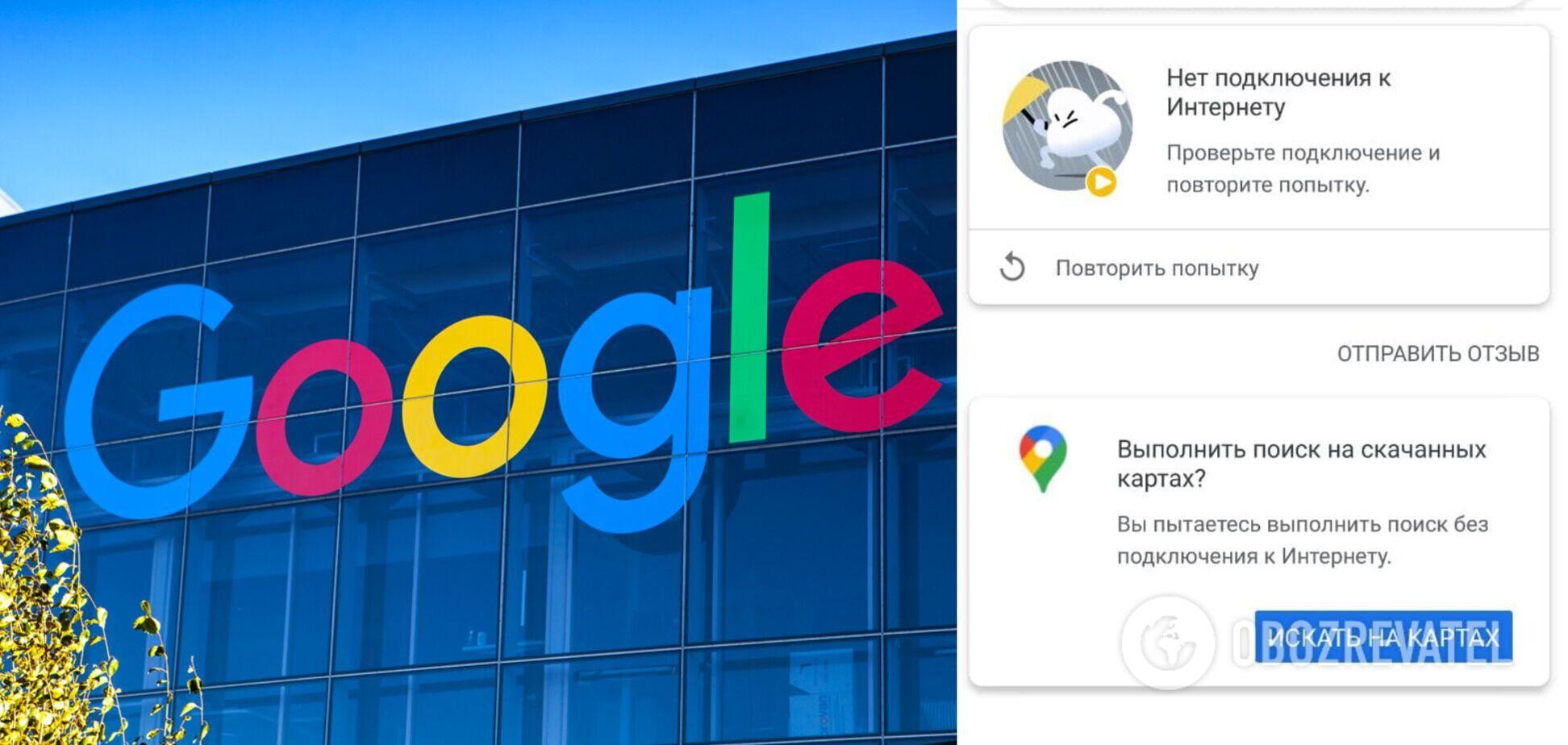 У поиска и ряда сервисов Google произошел сбой