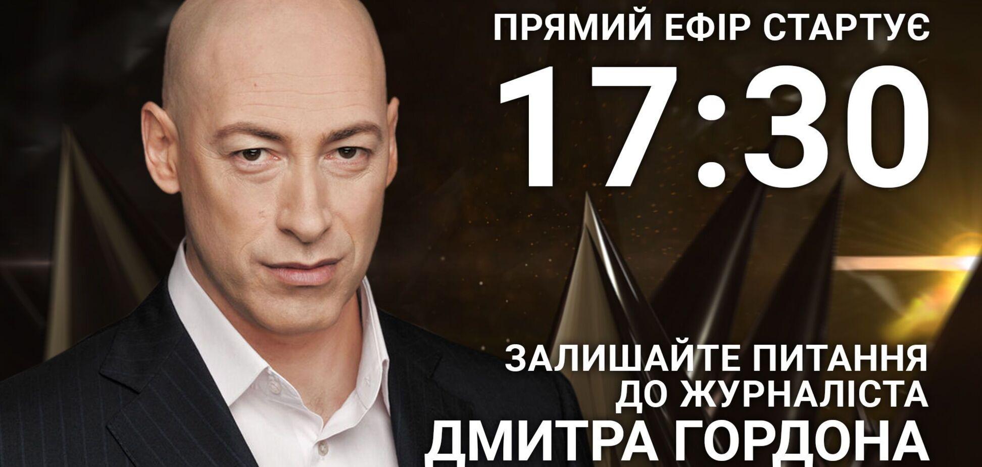 Дмитро Гордон на OBOZREVATEL: поставте журналісту гостре питання