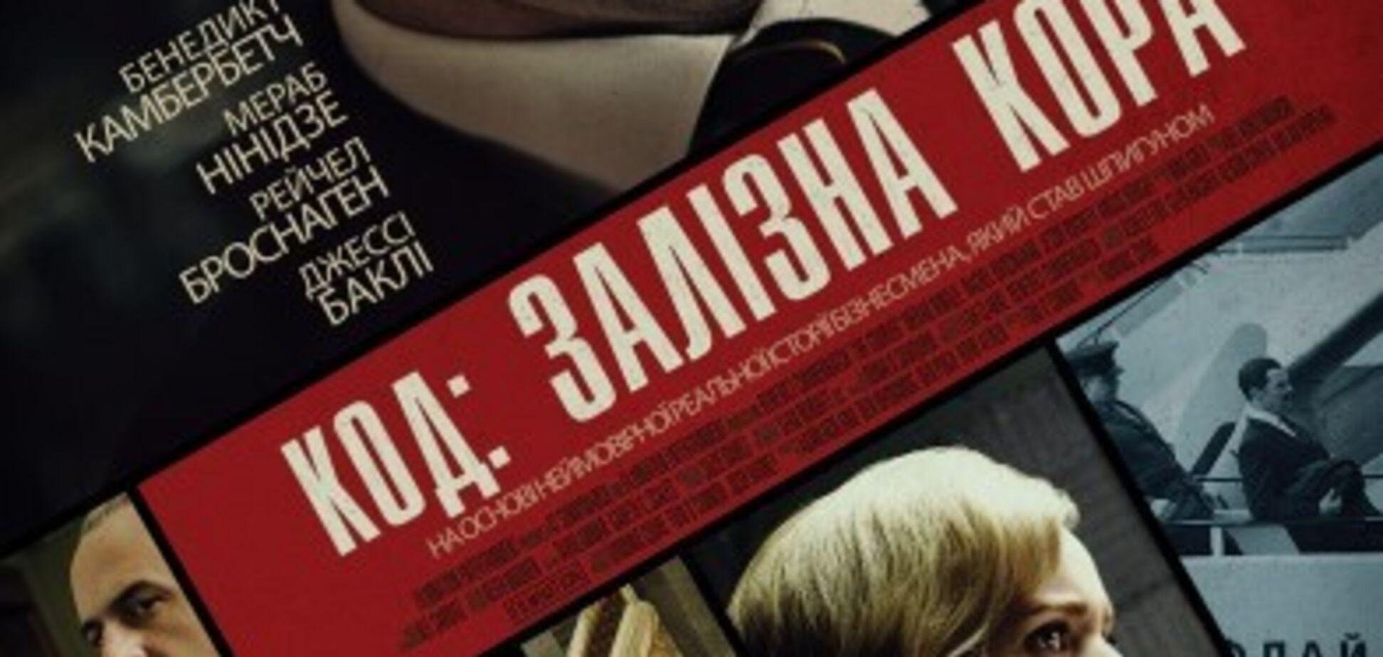 В кінотеатрі 'Оскар' відбулася прем'єра фільму 'Код: залізна кора'