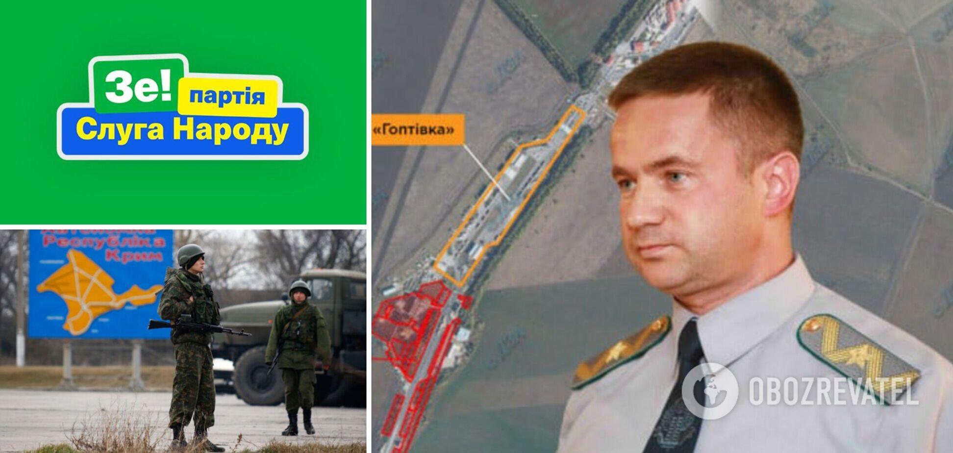 До політради 'Слуги народу' обраний генерал часів Януковича, який відвідував Крим