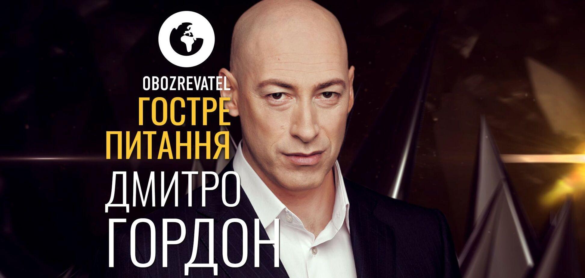 Дмитро Гордон | Гостре питання