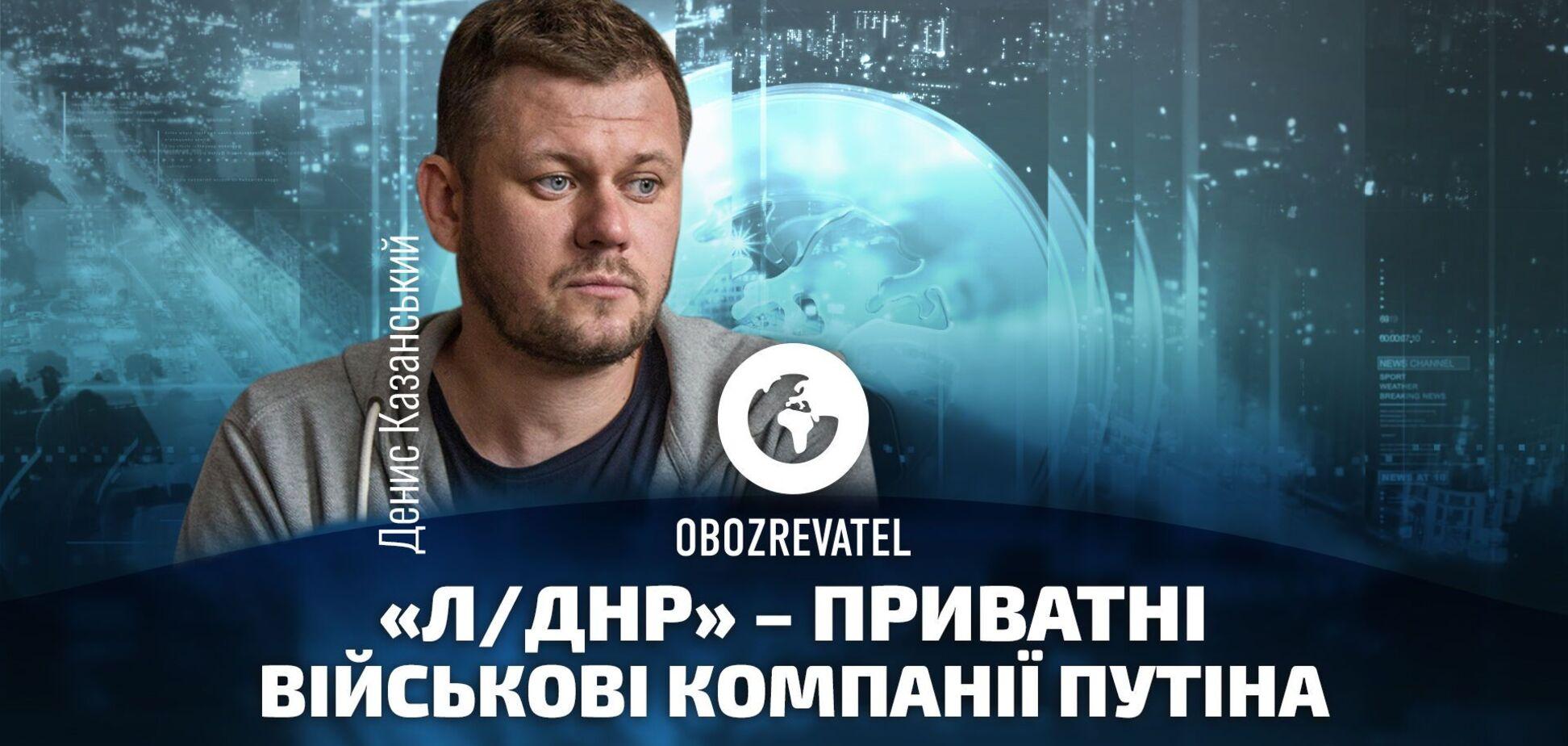 Казанський: у Путіна на Донбасі є ЧВК