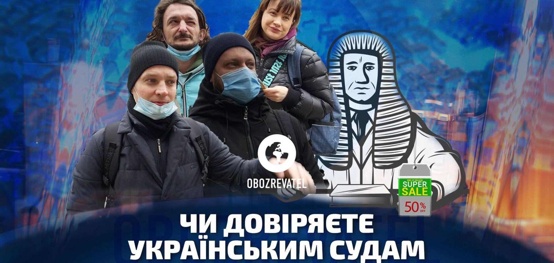 Опрос: доверяют ли украинцы судьям?