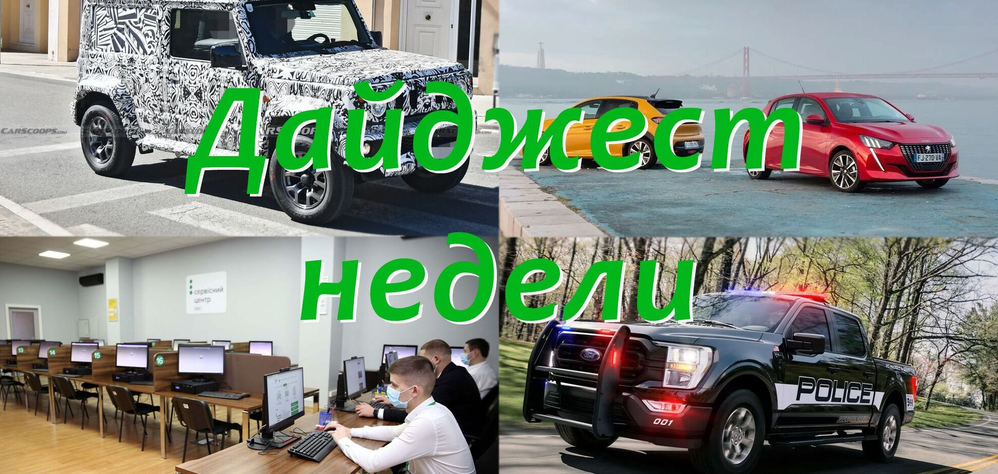 Volvo за $20 млн, Peugeot 208 в Украине и тесты на знание ПДД: главное за неделю