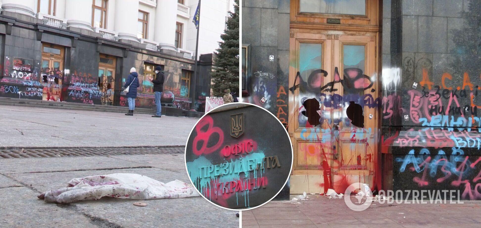 У Зеленського в 2 млн грн оцінили збитки для будівлі ОПУ після погромів. Відео