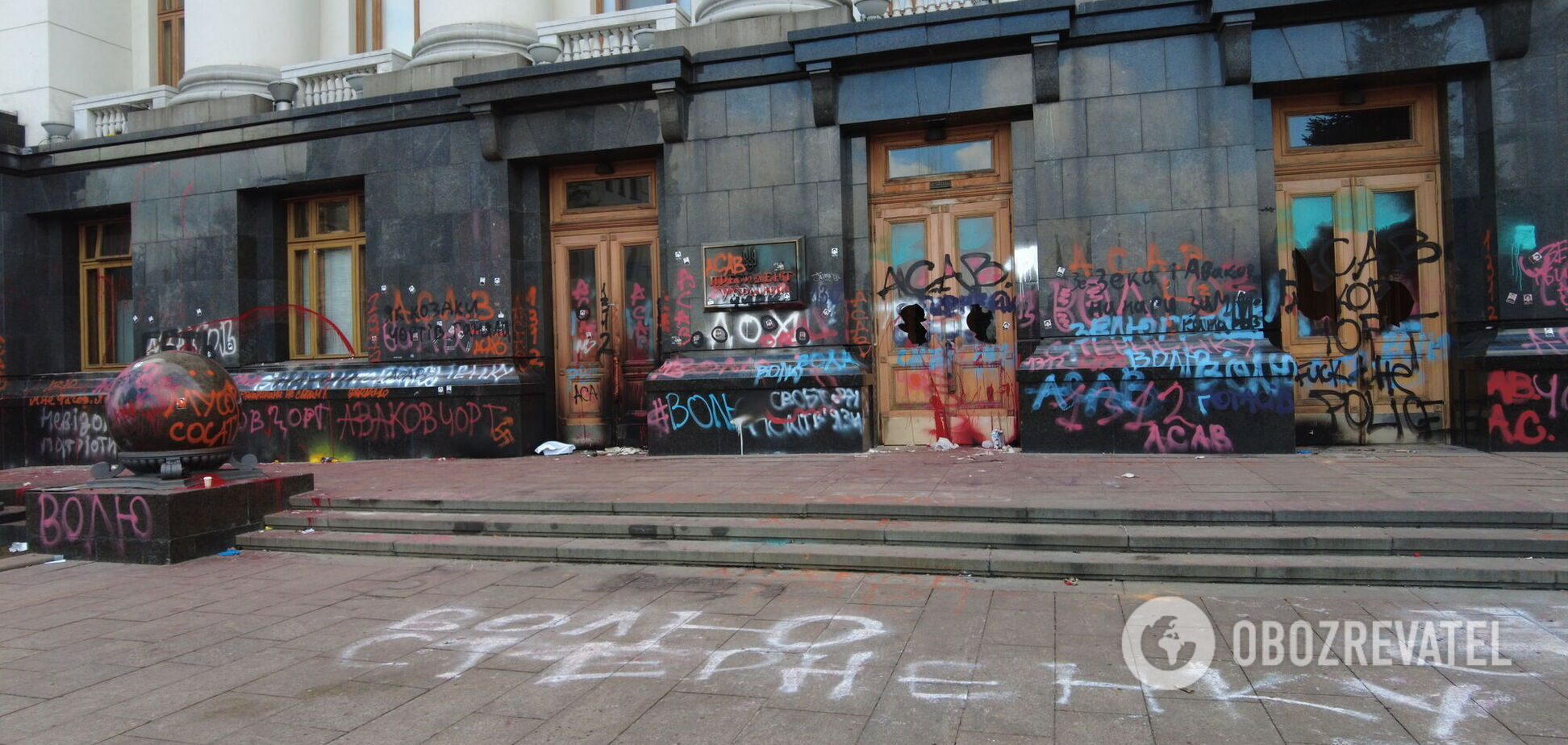 Протест Офис президента