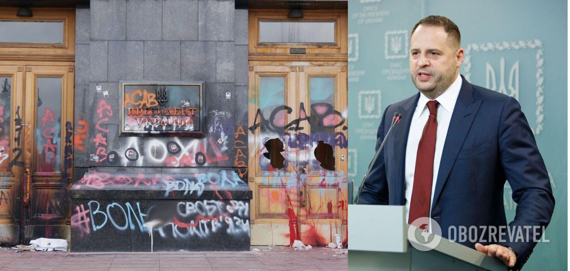 Єрмак – про погроми на Банковій: люди були налаштовані на провокацію