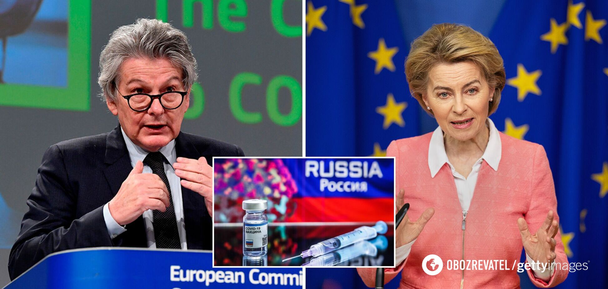 У ЄС відмовилися від вакцини РФ і заявили про неготовність ділитися іншими з бідними країнами