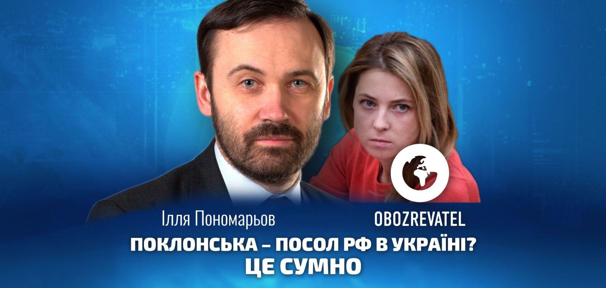 Пономарев: Поклонская – посол в Украине? Печально