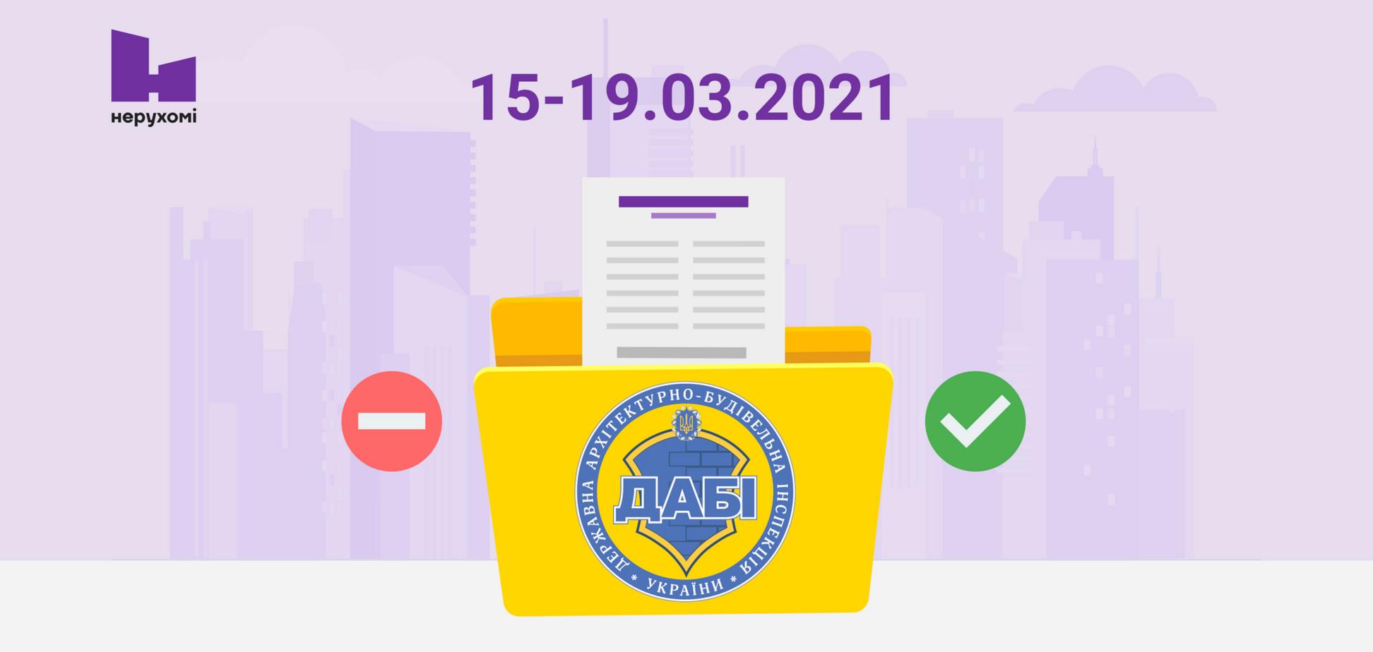 ГАСИ и ЖК: недельный дайджест выданных документов