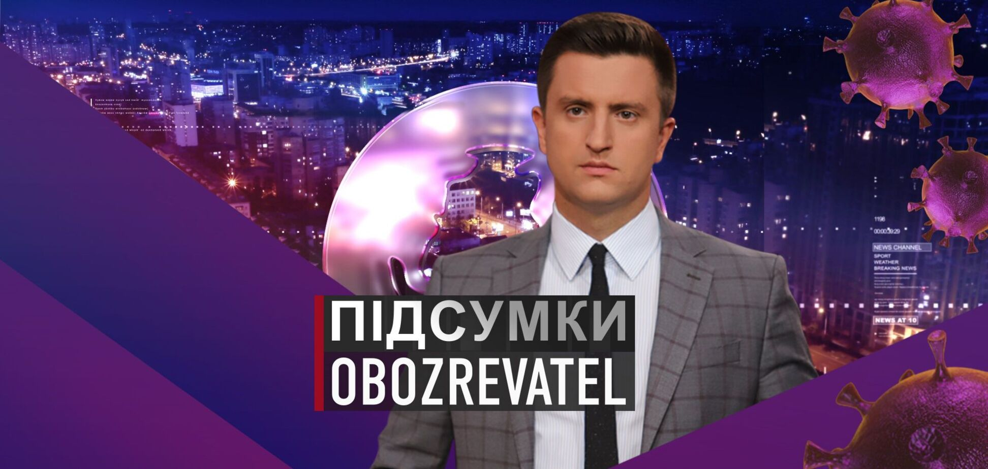 Підсумки с Вадимом Колодийчуком. Вторник, 23 марта