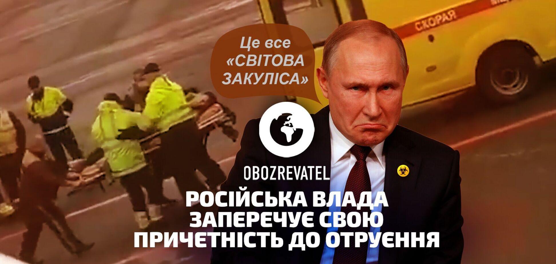 МВД России отказалось расследовать отравление Навального – дайджест международных событий